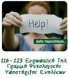 tilefoniki-grammi-ipostirixis-enilikon-kai-ilikiomenon